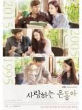 krr1263 : ซีรีย์เกาหลี My Love Eun Dong (ซับไทย) 4 แผ่น