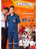 st1157 : ละครไทย Club Friday To Be Continue ตอน มิ้นต์กับมิว DVD 3 แผ่น