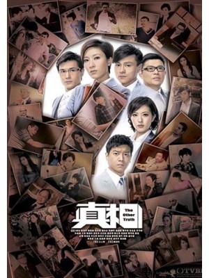 CH674 : ซีรี่ย์จีน เปิดคดีเดือด The Other Truth (พากย์ไทย) DVD 5 แผ่น