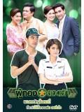 st1158 : ละครไทย ผู้กองยอดรัก 2558 DVD 4 แผ่น