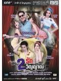 st1159 : ละครไทย 2 รัก 2 วิญญาณ DVD 3 แผ่น
