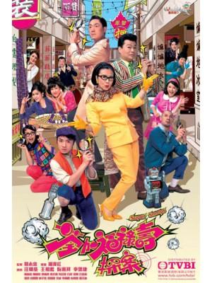 CH676 : ซีรี่ย์จีน นักสืบเหนือมิติ Super Snoops (พากย์ไทย) DVD 4 แผ่น