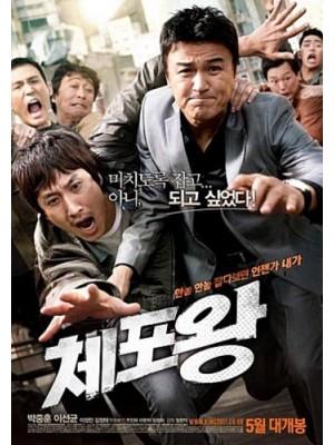 km061 : หนังเกาหลี Officer of The Year แข่งกันล่า...ท้ายกสน DVD 1 แผ่น
