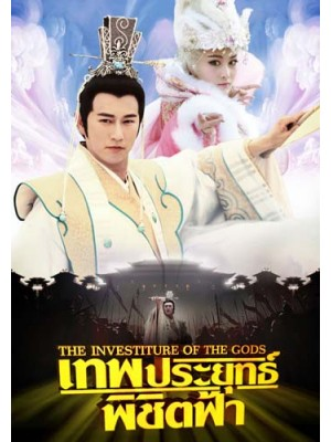 CH677 : ซีรี่ย์จีน เทพประยุทธ์พิชิตฟ้า The Investiture of the Gods (พากย์ไทย) DVD 12 แผ่น