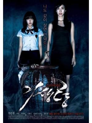 km063 : หนังเกาหลี Ghastly ผนึกร่างวิญญาณหลอน Master 1 แผ่น