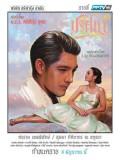 st1160 : ละครไทย ปริศนา 2558 DVD 5 แผ่น