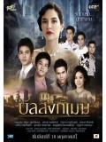st1162 : ละครไทย บัลลังก์เมฆ 2558 DVD 7 แผ่น