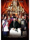 CH678 : ซีรี่ย์จีน พ่อค้าราชวงศ์ชิง The Merchant Of Qing Dynasty (พากย์ไทย) DVD 7 แผ่น
