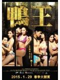 cm0159 : หนังจีน The Gigolo เสน่ห์รักหนุ่มจิ๊กโกโล่ DVD 1 แผ่น