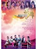 CH679 : ซีรี่ย์จีน นักเตะจ้าวยุทธภพ Tang Dynasty Romantic Hero (พากย์ไทย) DVD 7 แผ่น