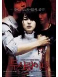 km067 : หนังเกาหลี Someone Behind You รอยแค้นแรงคำสาป DVD 1 แผ่น