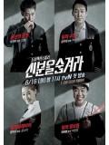 krr1271 : ซีรีย์เกาหลี Hidden Identity (ซับไทย) 4 แผ่น