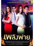st1164 : ละครไทย เพลิงพ่าย DVD 6 แผ่น