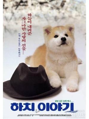jm052 : หนังญี่ปุ่น Hachiko Monogatari (1987) DVD 1 แผ่น