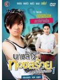 st1165 : ละครไทย นางสาวทองสร้อย...คุณแจ๋วหมายเลข 1 DVD 4 แผ่น