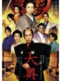 jp0738 : ซีรีย์ญี่ปุ่น Ooku The Inner Chamber โอคุ โชกุน หญิงบัลลังก์หลวง [พากย์ไทย] 2 แผ่น