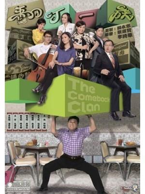 CH681 : ซีรี่ย์จีน ยอดกุ๊กกระทะเหล็ก The Comeback Clan (พากย์ไทย) DVD 4 แผ่น