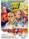 cm0160 : หนังจีน บู๊ตึ้ง The Holy Robe of Shaolin Temple (1985) Master 1 แผ่น