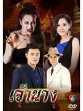 st1166 : ละครไทย เจ้านาง 2558 DVD 5 แผ่น