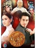 st1167 : ละครไทย เลือดมังกร ตอน หงส์ DVD 4 แผ่น