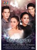 st1169 : ละครไทย เลื่อมสลับลาย DVD 4 แผ่น