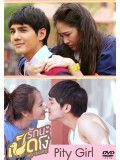 st1170 : ละครไทย รักนะเป็ดโง่ Ugly Duckling ตอน Pity Girl DVD 2 แผ่น