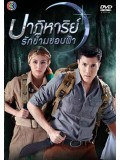 st1171 : ละครไทย ปาฏิหาริย์รักข้ามขอบฟ้า DVD 5 แผ่น