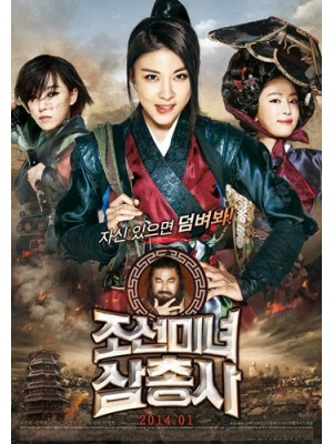 km071 : หนังเกาหลี The Huntresses สามพยัคฆ์สาวแห่งโชซอน DVD 1 แผ่น