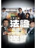 CH682 : ซีรี่ย์จีน หน่วยเฉพาะกิจ พลิกคดีเด็ด 3 / Forensic Heroes 3 (พากย์ไทย) DVD 6 แผ่น