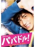 jp0740 : ซีรีย์ญี่ปุ่น Papa Idol หนูไม่อยากให้พ่อเป็นซุปตาร์ [พากย์ไทย] 2 แผ่น