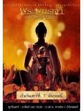 AD028 : ซีรีย์อินเดีย พระพุทธเจ้า มหาศาสดาโลก DVD 10 แผ่น