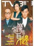 CH684 : ซีรี่ย์จีน Men With No Shadows แค้นรักซาตาน (พากย์ไทย) DVD 4 แผ่น