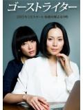 jp0741 : ซีรีย์ญี่ปุ่น Ghostwriter นักเขียนในเงามืด [พากย์ไทย] 2 แผ่น