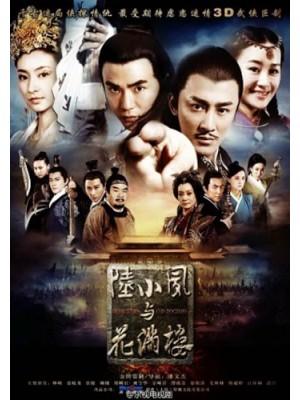 CH685 : ซีรี่ย์จีน เล็กเซียวหงส์ ดรรชนีเทพสะท้านฟ้า (พากย์ไทย) DVD 9 แผ่น