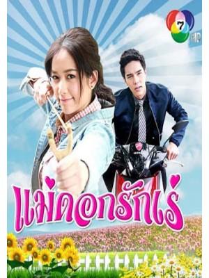 st1175 : ละครไทย แม่ดอกรักเร่ DVD 6 แผ่น