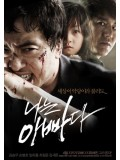 km070 : หนังเกาหลี I am Father ไอแอมฟาเตอร์...พ่ออย่างฉัน DVD 1 แผ่น