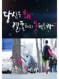 krr1292 : ซีรีย์เกาหลี Why Can t You Get Married วุ่นรัก...ลุ้นเจ้าชายในฝัน (พากย์ไทย) 2 แผ่น