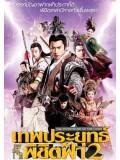 CH691 : ซีรี่ย์จีน The Investiture of the Gods 2 เทพประยุทธ์พิชิตฟ้า ภาค 2 (พากย์ไทย) DVD 10 แผ่น