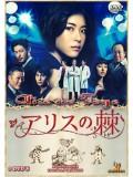 jp0744 : ซีรีย์ญี่ปุ่น Alice no Toge [ซับไทย] 3 แผ่น