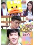 st1181 : รักนะเป็ดโง่ Ugly Duckling ตอน Don t DVD 2 แผ่น