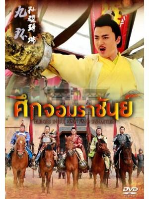 CH693 : ซีรี่ย์จีน ศึกจอมราชันย์ Heroes in Sui and Tang Dynasties (พากย์ไทย) DVD 12 แผ่น