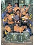 CH694 : ซีรี่ย์จีน ซ่อมรักบ้านสานฝัน Home Troopers (พากย์ไทย) DVD 5 แผ่น