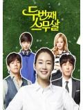 krr1298 : ซีรีย์เกาหลี Second Time Twenty Years Old (ซับไทย) 4 แผ่น