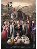 cm0161 : หนังจีน Monster Hunt ศึกถล่มฟ้า อสูรน้อยจอมซน Master 1 แผ่น