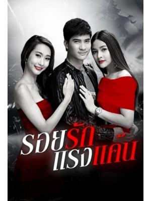 st1184 : รอยรักแรงแค้น DVD 4 แผ่น