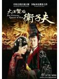 CH695 : ซีรี่ย์จีน จอมนางบัลลังก์ฮั่น The Virtuous Queen of Han (พากย์ไทย) DVD 10 แผ่น