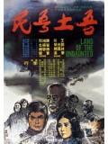 cm0162 : หนังจีน แผ่นดินรัก แผ่นดินเลือด Land of The Undaunted (1975) Master 1 แผ่น