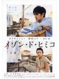 jm054 : หนังญี่ปุ่น La Maison de Himiko DVD 1 แผ่น