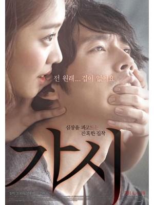 km073 : หนังเกาหลี Innocent Thing (ซับไทย) DVD 1 แผ่น