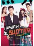 st1189 : วันหนึ่งจะเป็นซุปตาร์ I Wanna Be Sup tar DVD 6 แผ่น